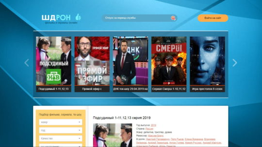 Лучшие сайты для просмотра сериалов онлайн