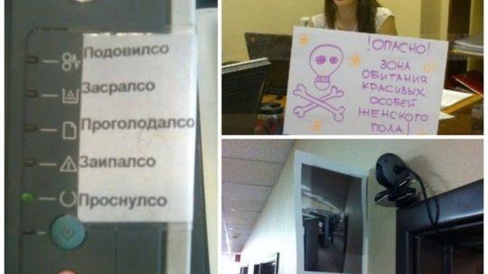 Прикольные картинки про офис (22 шт.)