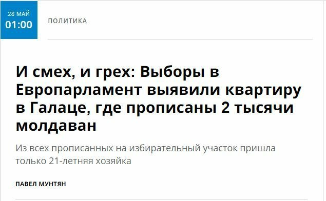 Самые свежие политические новости с сарказмом 30.05.2019