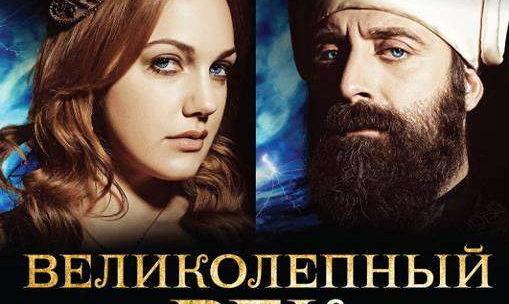 Сериал «Великолепный век» сезоны 1-4 — смотреть онлайн