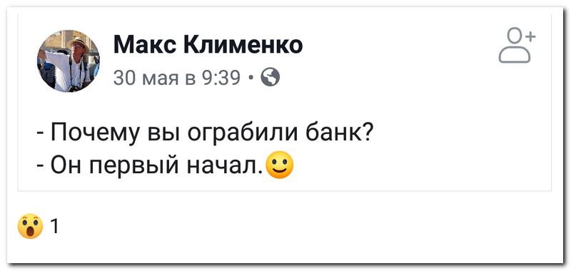 Свежие, самые смешные комментарии из соцсетей 10.06.2019 (38 шт.)