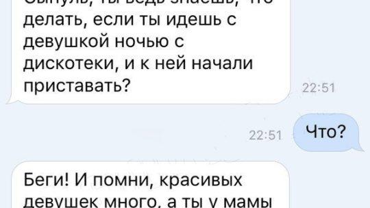 Прикольные переписки в соцсетях 15.07.19 (25 шт.)
