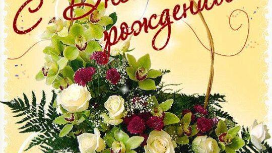 Поздравления с днем рождения и открытки женщине