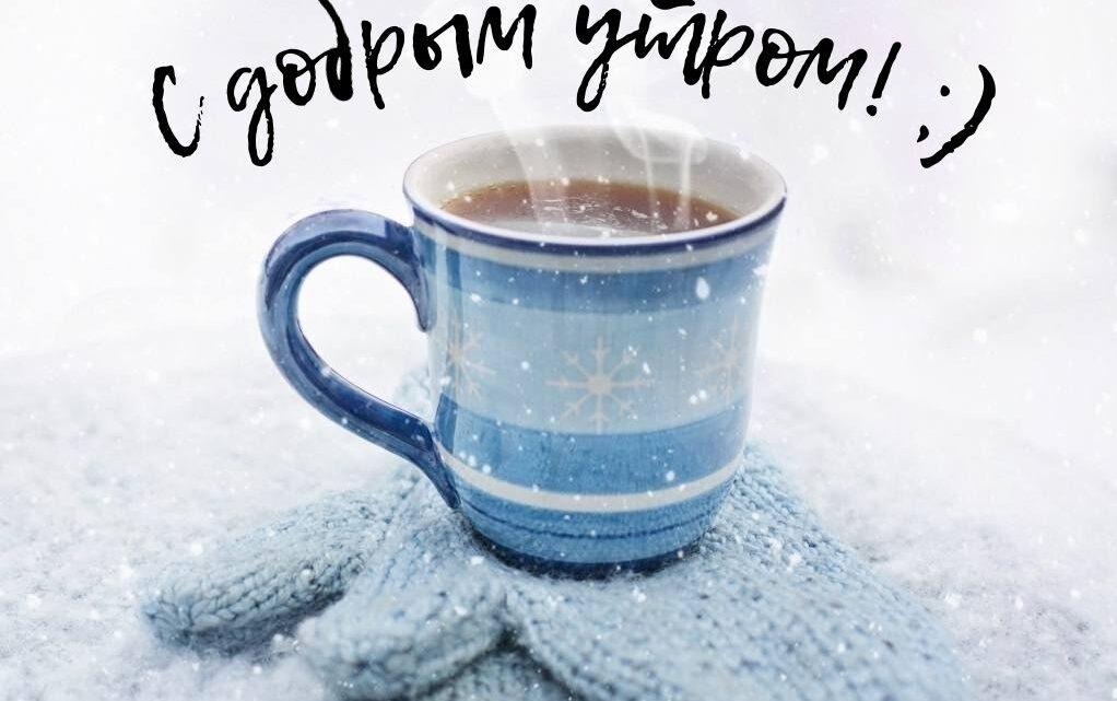 Доброе утро картинки — зимние