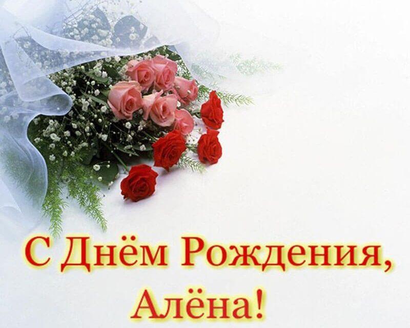 С днем рождения Алёна — картинки и открытки.