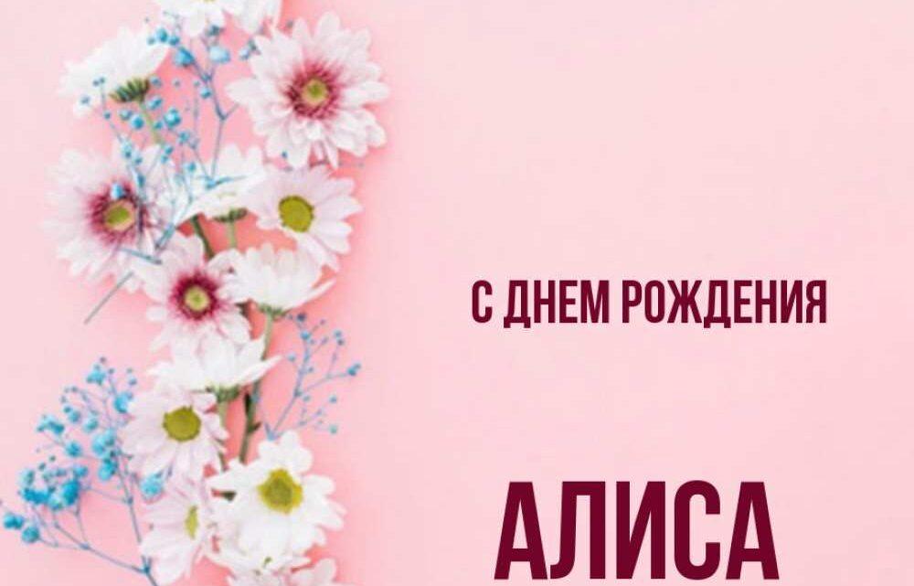 С днем рождения Алиса — картинки и открытки