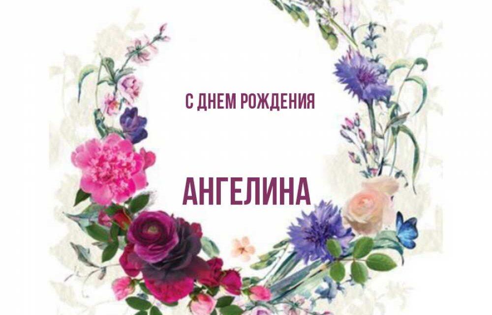 С днем рождения Ангелина — картинки и открытки