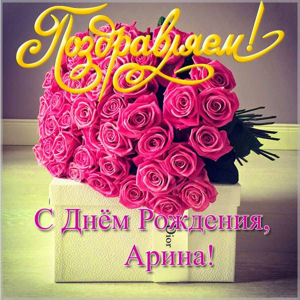 С днем рождения Арина — картинки и открытки