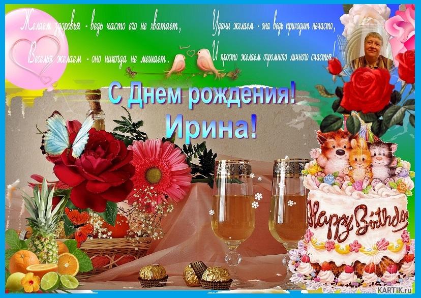 С днем рождения Ирина — картинки и открытки