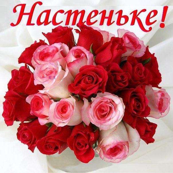С днем рождения Настя — картинки и открытки