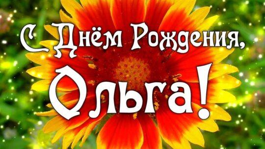 С днем рождения Ольга — картинки и открытки
