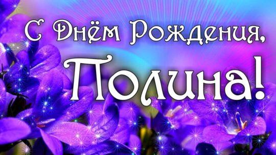 С днем рождения Полина — картинки и открытки