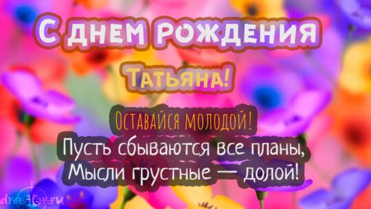 С днем рождения Татьяна — картинки и открытки
