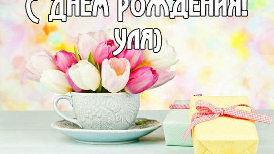 С днем рождения Ульяна — картинки и открытки