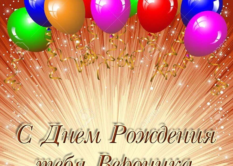 С днем рождения Вероника — картинки и открытки