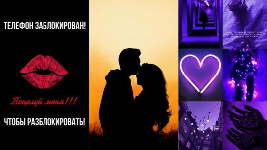 Любовь — обои на телефон